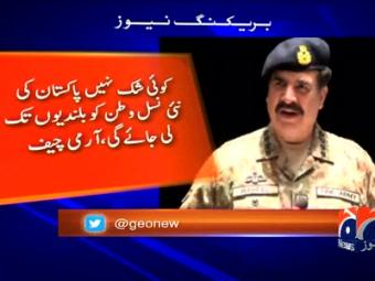 Breaking: Army chief presents awards to APS students, expresses confidence in future generation.