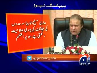 Breaking: PM Nawaz condemns Indian aggression at LOC.