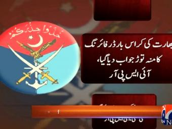 Pakistan dismisses Indian claims of surgical strikes.