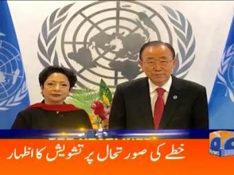 Geo News Headlines - 09 am 01 October 2016
