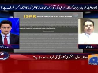Aaj Shahzaib Khanzada Kay Sath - 14 October 2016
