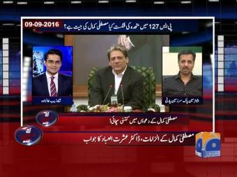 Aaj Shahzaib Khanzada Kay Sath 17-October-2016