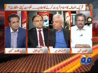 Naya Pakistan 21-October-2016