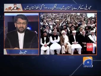 Jirga 23-October-2016