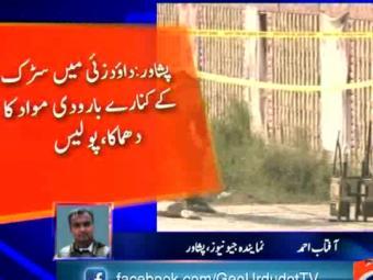 Breaking News - Policeman martyred in Peshawar blast 25-October-2016