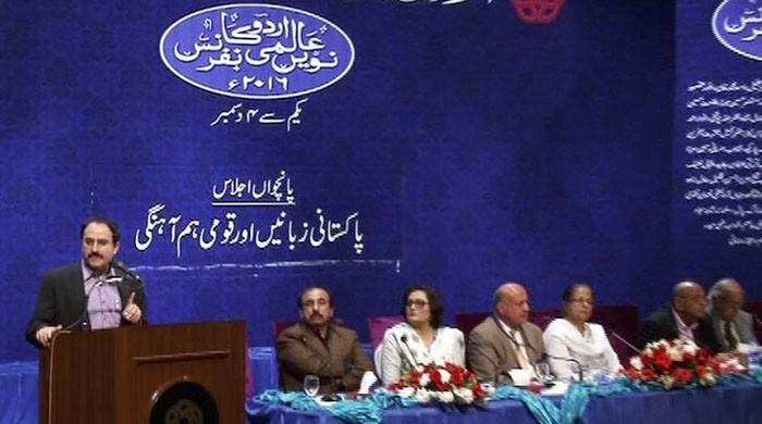 Aalmi Urdu Conference - Day 2