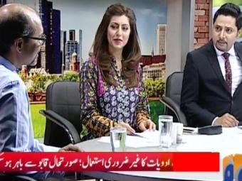 Geo Pakistan Antibiotics and misconceptions
