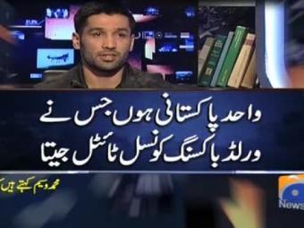 Jirga  I am the first Pakistani to win a World Boxing Council title, says Muhammad Waseem