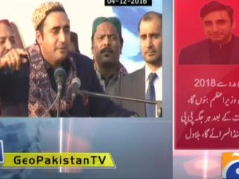 Geo Pakistan Bilwal Bhutto Zardari as Prime Minister in 2018?