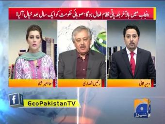 Geo Pakistan 07-December-2016