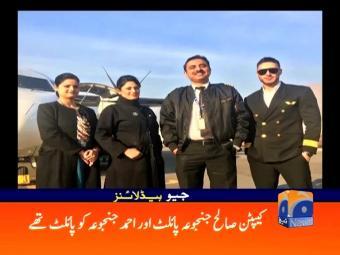 Geo Headlines 2200 07-December-2016
