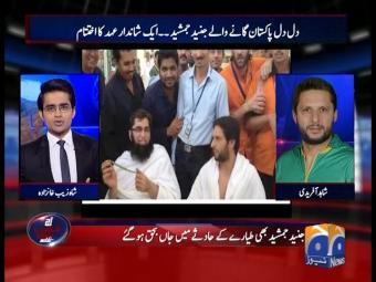 Aaj Shahzaib Khanzada Kay Sath - Shahid Afridi says he was very close with Junaid Jamshaid