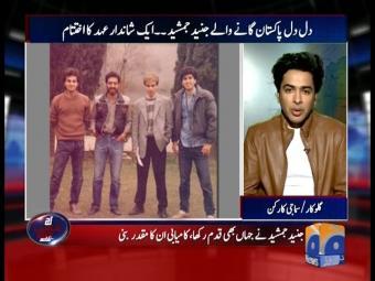 Aaj Shahzaib Khanzada Kay Sath - Shehzad Roy also fan of Junaid, narrates Past Memories