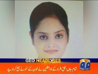 Geo Headlines 1000 09-December-2016