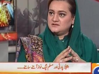 نیا پاکستان:مریم اورنگزیب کا بلاول کی لاہور تقریر پر تبصرہ