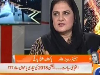 نیا پاکستان پی پی کی روبینہ خالد کی طلعت حسین سے گفتگو