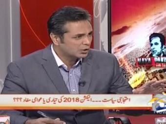 نیا پاکستان میں روبینہ کی پی ٹی آئی پر بات چیت
