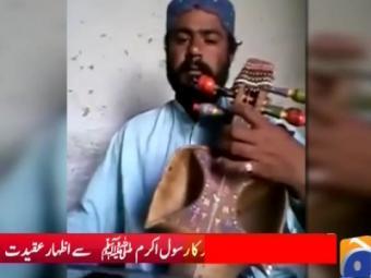 جیو پاکستان: بلوچ فنکاروں کا نبی کریم صلی اللہ علیہ وسلم سے اظہارِ عقیدت
