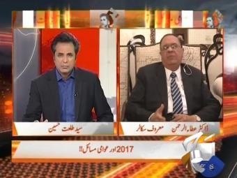 Naya Pakistan 01-January-2017