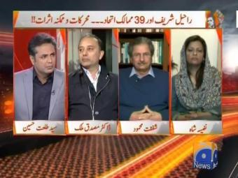 Naya Pakistan 08-January-2017
