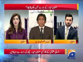 Geo Pakistan 09-January-2017