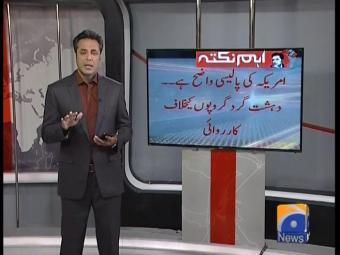 Naya Pakistan 14-January-2017