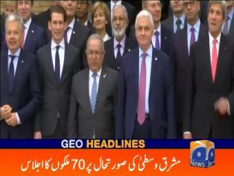 Geo Headlines 0900 16-January-2017