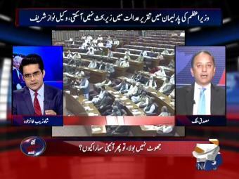 Aaj Shahzaib Khanzada Kay Sath 17-January-2017