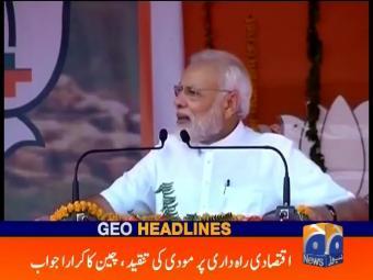 Geo Headlines 2200 18-January-2017