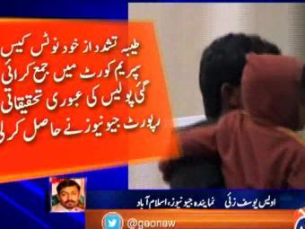 Special Report - Tayyaba torture case: Police gets more time for investigation 18-January-2017