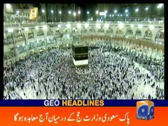 Geo Headlines 0700 19-January-2017