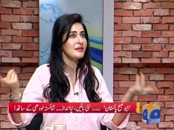 Geo Pakistan 20-January-2017