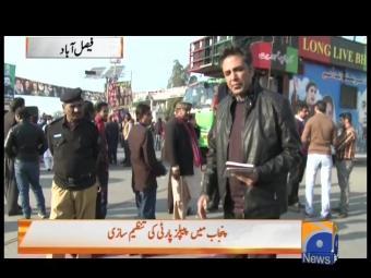 Naya Pakistan 20-January-2017