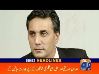 Geo Headlines 1700 21-January-2017