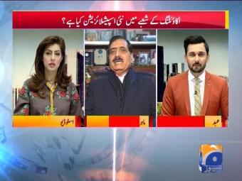 Geo Pakistan 23-January-2017