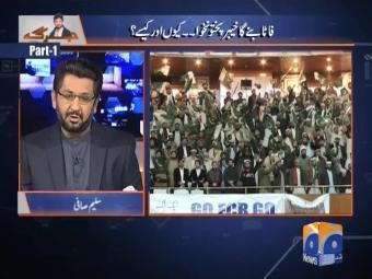 Jirga 11-February-2017