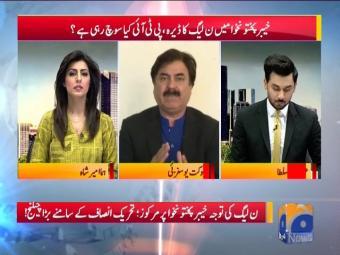 Geo Pakistan 13-February-2017