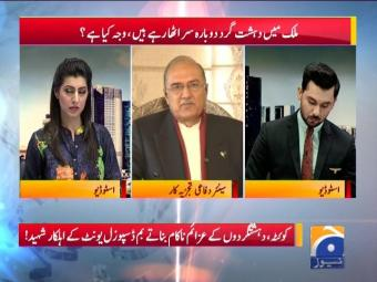 Geo Pakistan 14-February-2017