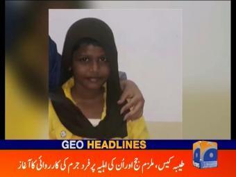 Geo Headlines 1100 25-February-2017