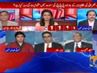 PPP's ideological politics has ended: Hafeezullah Niazi
