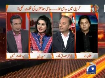 Naya Pakistan 18-March-2017