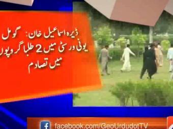 ڈی آئی خان: گومل یونیورسٹی میں 2 طلبا گروپوں میں تصادم