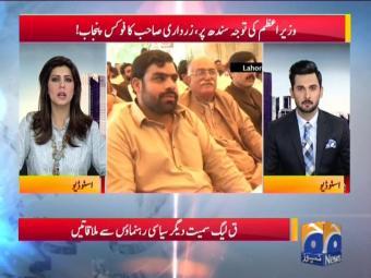 Geo Pakistan 27-March-2017