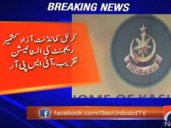 آرمی چیف نےآزاد کشمیر رجمنٹ کی خدمات کو سراہا