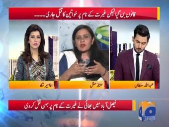 Geo Pakistan 30-March-2017
