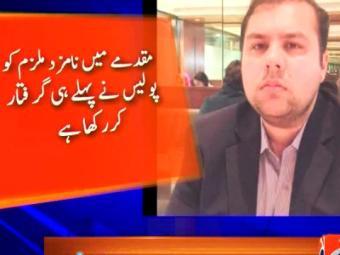 Murderer of DIG Peshawar's son sent on judicial remand in Karachi 23-April-2017
