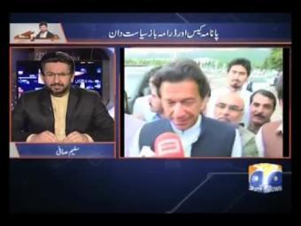 عمران خان اور اسمبلی، سلیم صافی