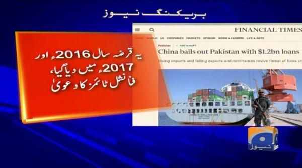 Geo Bulletin 08 AM 26-April-2017