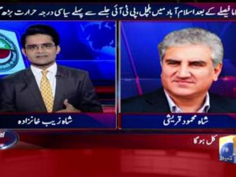We want to make judges' verdict public: Shah Mehmood Qureshi