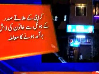 Woman found dead in Karachi hotel room. 30-April-2017